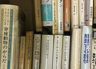 愛知県一宮市での学術系文庫、専門書他の出張買取お任せください。