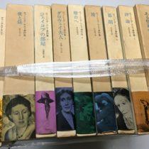 愛知県春日井市での全集、著作集の全巻揃いの出張買取お任せください。