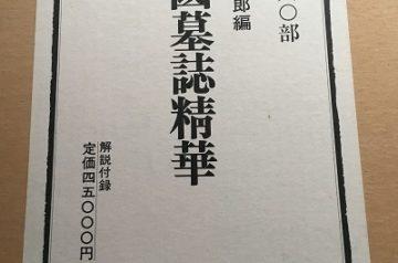 愛知県稲沢市にて書道書籍、書道具他をお預かりしました。