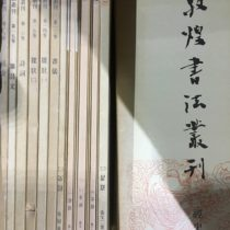 愛知県稲沢市にて書道書籍出張買取