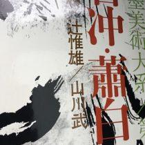 愛知県みよし市にてご遺品の古書、画集他を出張買取致しました。