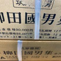 著作集、全集、作品集等の全巻揃いを岐阜県恵那市にて出張買取