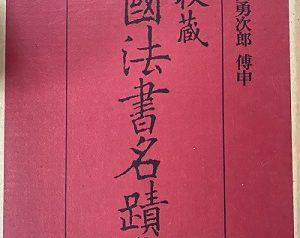 愛知県一宮市にて書道、墨、硯他出張買取