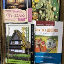 アート系書籍、趣味の古本等を名古屋市千種区にて出張買取