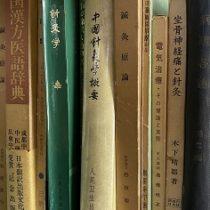 愛知県小牧市にて鍼灸、整体に関するご遺品の書籍をまとめて出張買取