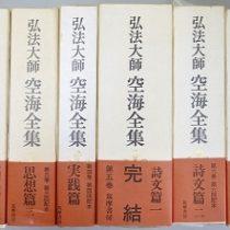 弘法大使 空海全集、親鸞全集、学術文庫他を出張買取致しました。