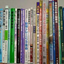 鍼灸院廃業に伴い、東洋医学専門書をまとめて出張買取致しました。