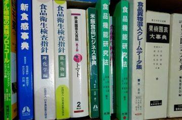 料理の専門書等、愛知県弥富市にて出張買取致しました。