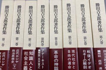 名古屋市千種区にて全集、勝田吉太郎著作集、学術書他を出張買取
