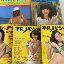 名古屋市北区にてGORO、平凡パンチ等の芸能雑誌他を出張買取