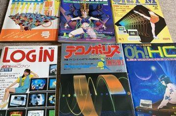 愛知県豊田市にてレトロパソコンゲーム雑誌他を出張買取