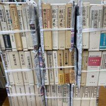平田篤胤全集・賀茂真淵全集・明治百年叢書等を出張買取致しました。