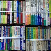 天文学、気象学に関する専門書を愛知県豊田市にて出張買取致しました。
