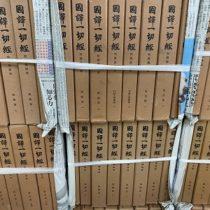 名古屋市内の寺院にて仏教書、経典等の出張買取
