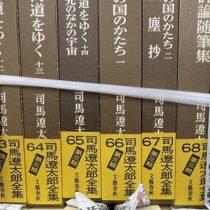 司馬遼太郎全集全68巻揃い他を愛知県北名古屋市にて出張買取