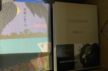 愛知県岡崎市にて幻想文学、前衛短歌、版画集等を出張買取