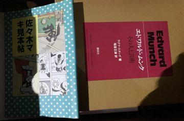 名古屋市緑区にて美術書、エンデ全集他を出張買取