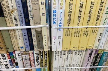 愛知県岡崎市にてご遺品の理工書(物理学、数学書他)を出張買取致しました。