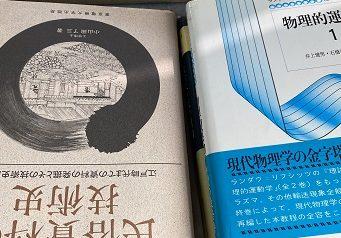 愛知県岡崎市にて物理学、アイヌ言語学、和算等の専門書を出張買取