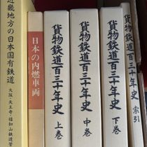 愛知県新城市にて鉄道史料、貨物鉄道百三十年史等を出張買取致しました。