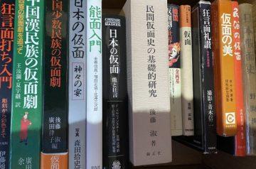 能楽(猿楽)、能面(仮面)に関する書籍お売り下さい。