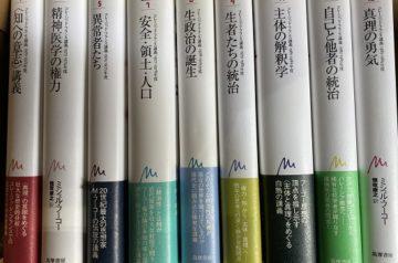 名古屋市名東区にて思想哲学書、各種専門書等を出張買取
