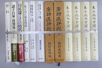 名古屋市千種区にて中国古代思想研究書、漢文等の専門書を出張買取