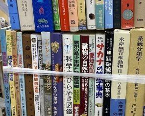 名古屋市西区にて、軟体動物、かたつむり、貝類、海洋等の専門書出張買取