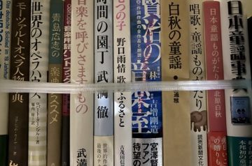 名古屋市天白区にて音楽書、楽譜、童謡、オペラ関係書籍等を出張買取
