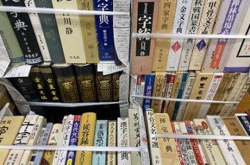 名古屋市北区にて篆刻、書道に関する書籍を買取致しました。