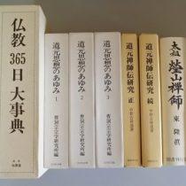 愛知県刈谷市にてご遺品の愛蔵書、佛教、料理に関する本を出張買取