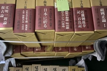 名古屋市天白区にて平泉澄、小泉八雲等の著作を買取致しました。