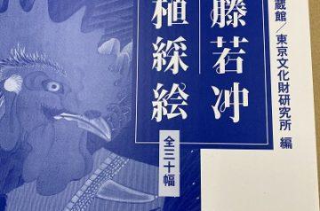 名古屋市千種区にて思想哲学全集、伊藤若冲他を出張買取致しました。