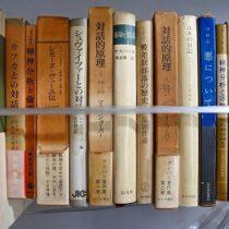 名古屋市昭和区にて英文法、哲学書他を出張買取致しました。