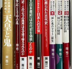 愛知県蒲郡市にて古代史研究書籍を出張買取致しました。
