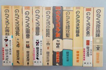 愛知県知立市にて哲学者全集、懐かしい漫画等を出張買取致しました。