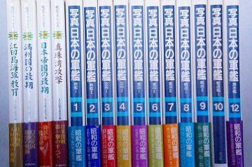 名古屋市昭和区にて軍艦写真集、戦記小説他を出張買取