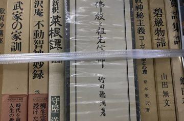 占い、宗教書、全集他を名古屋市西区にて出張買取致しました。