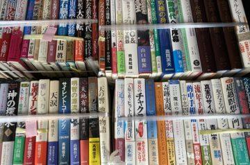 愛知県岩倉市にてスピリチュアル、オカルト関係書籍を出張買取
