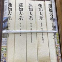 愛知県碧南市にて真宗大系、蓮如大系等、仏教書を中心に買取致しました。