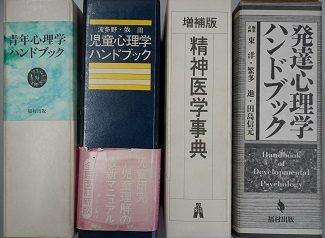 愛知県内の大学研究室にて心理学関係書籍を出張買取致しました。