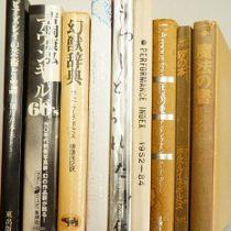 名古屋市瑞穂区にて幻想文学、オカルト魔術、美術本を買取致しました。
