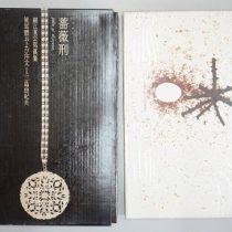 愛知県清須市にて美術書、稀覯本他を出張買取致しました。