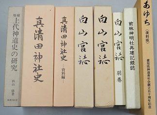 愛知県豊田市にて神道、祭祀関係書籍を出張買取致しました。