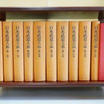 名古屋市南区にて武道大系、剣道に関する書籍を出張買取致しました。
