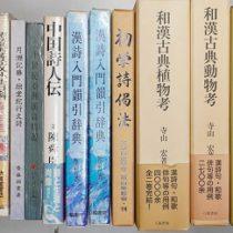 愛知県瀬戸市にて漢詩、漢文、白川静「字統」他を出張買取致しました。
