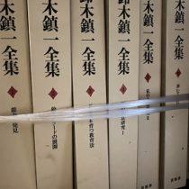 愛知県豊田市にて故人の愛蔵書を出張買取致しました。