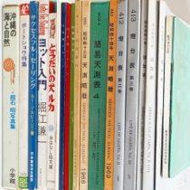 名古屋市北区にて海洋関係書籍をまとめて出張買取
