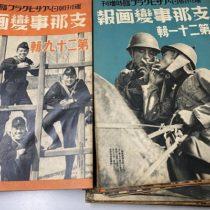 愛知県豊橋市にて支那事変画報、満州資料、戦前絵葉書等を出張買取致しました。