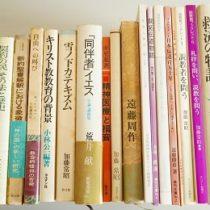 キリスト教、旧約聖書他を愛知県豊橋市まで出張買取致しました。